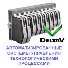 АСУТП DeltaV фирмы Emerson Process Management